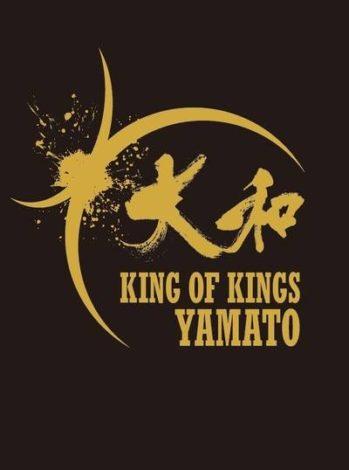 大和~YAMATO~21 来年4/18(日)に開催決定