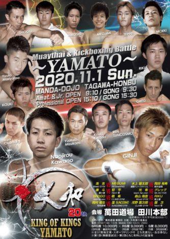 大和~YAMATO~20 第2部 試合結果(8試合)
