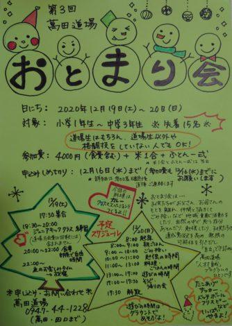 萬田道場おとまり会のお知らせ