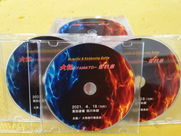 大和21 DVD 販売中