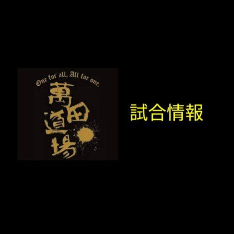 11/28(日) OCEANS 試合情報