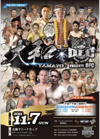 大和~YAMATO~ presents D.F.C 前売りチケット情報